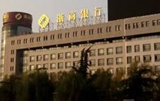 浙江浙商银行