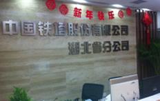 中国铁塔股份有限公司湖北分公司